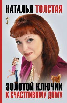 Толстая Наталья - Золотой ключик к счастливому дому обложка книги