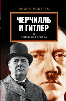 Гитлер и Черчилль.