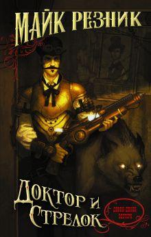 Резник М. - Доктор и стрелок обложка книги