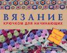 Джонс С. - Вязание крючком для начинающих' обложка книги