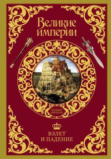 . - Взлет и падение великих империй обложка книги