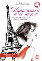 Жирар А., Жирар М. - Парижанка и ее шарм' обложка книги