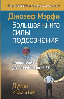Мэрфи Дж. - Большая книга силы подсознания. Сделай себя успешным навсегда! обложка книги