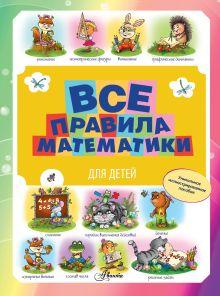. - Все правила математики для детей обложка книги