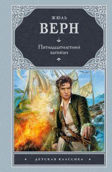 Пятнадцатилетний капитан обложка книги