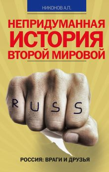 Никонов А.П. - Непридуманная история Второй мировой обложка книги
