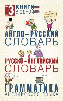 . - Англо-русский словарь. Русско-английский словарь. Грамматика английского языка: 3 книги в одной обложка книги