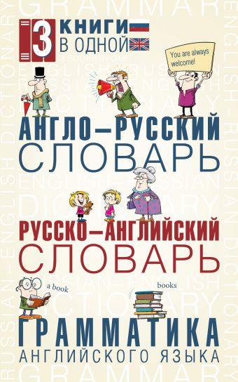 Англо-русский словарь. Русско-английский словарь. Грамматика английского языка: 3 книги в одной .