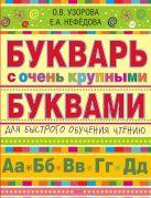 Букварь с очень крупными буквами для быстрого обучения чтению