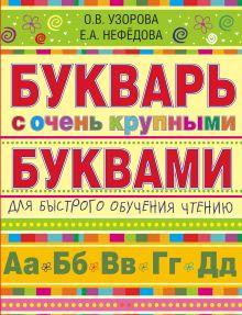 Узорова О.В., Нефедова Е.А. - Букварь с очень крупными буквами для быстрого обучения чтению обложка книги