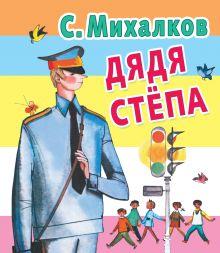 Михалков С.В. - Дядя Степа обложка книги