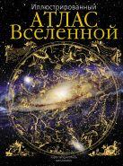 Гарлик М. - Иллюстрированный атлас Вселенной' обложка книги