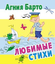Барто А.Л. - Любимые стихи обложка книги