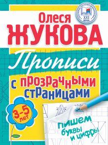 Жукова О.С. - Пишем буквы и цифры. Прописи с прозрачными страницами. 3-5 лет обложка книги