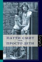 Смит Патти - Просто дети' обложка книги