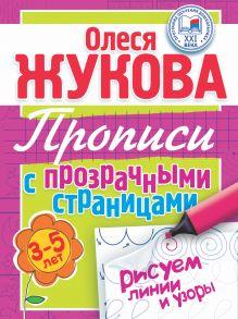 Жукова О.С. - Рисуем линии и узоры. Прописи с прозрачными страницами. 3-5 лет обложка книги