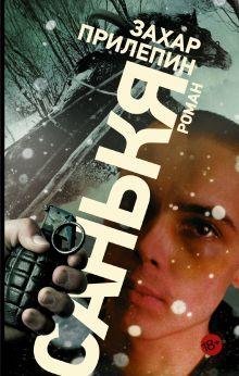 Прилепин Захар - Санькя обложка книги