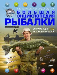 Большая энциклопедия рыбалки. Тактика и стратегия обложка книги