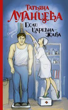 Луганцева Т.И. - Если царевна — жаба обложка книги