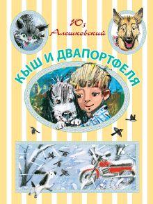 Кыш и Двапортфеля обложка книги