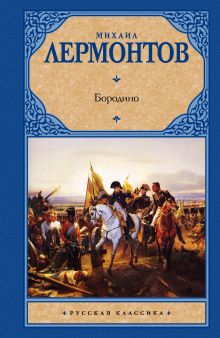 Лермонтов М. - Бородино обложка книги