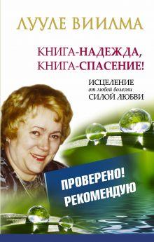 Виилма Л. - ЛУУЛЕ ВИИЛМА Книга-надежда, книга-спасение! Исцеление от любой болезни силой Любви обложка книги