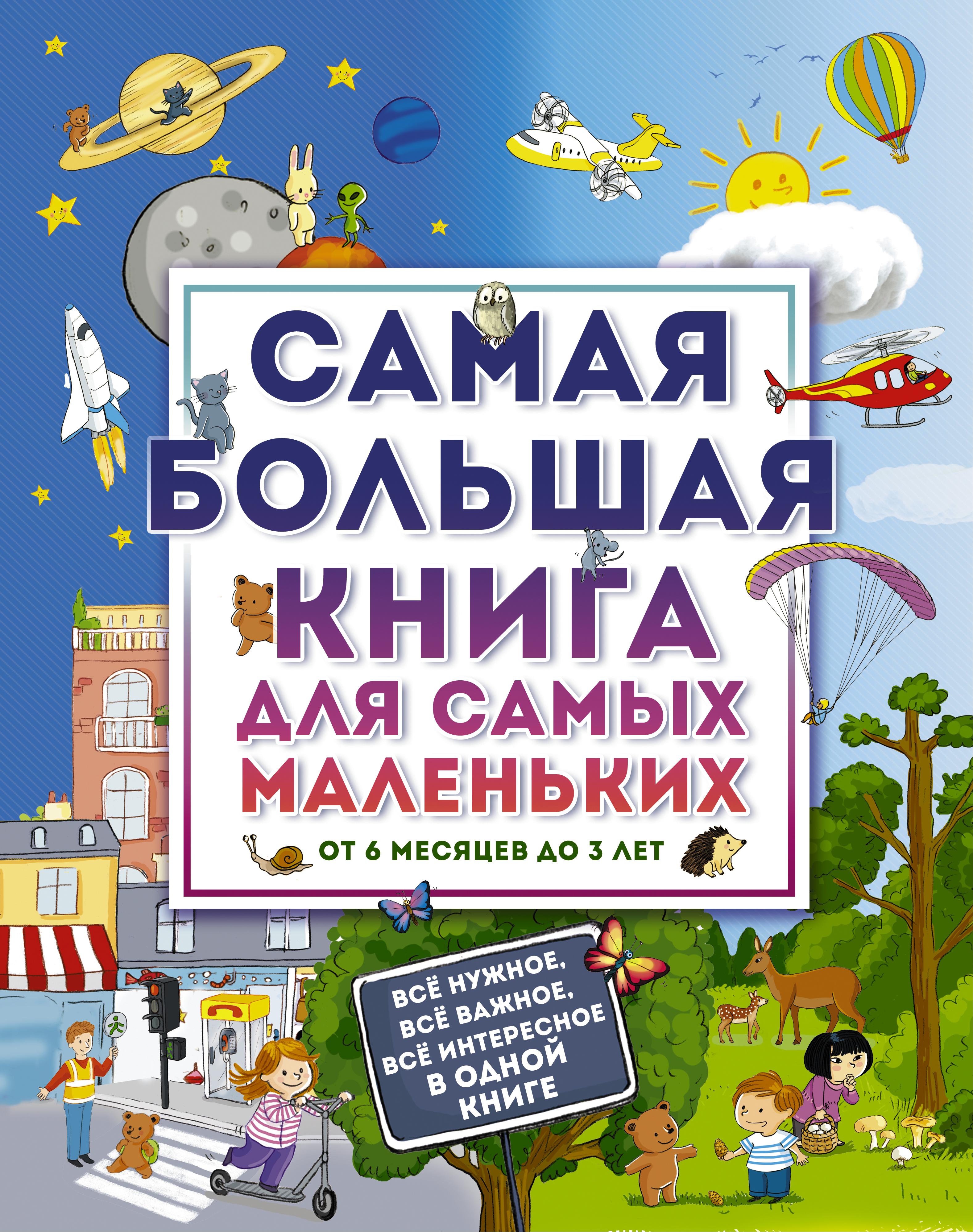 Самая большая книга для самых маленьких. От 6 месяцев до 3 лет
