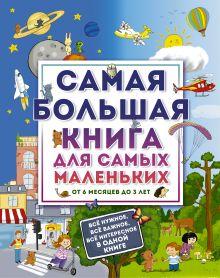 . - Самая большая книга для самых маленьких. От 6 месяцев до 3 лет обложка книги