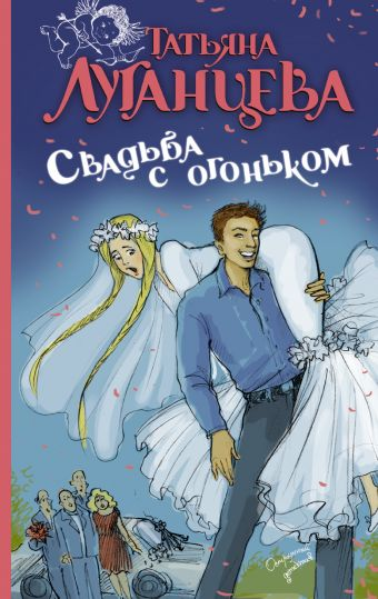 Свадьба с огоньком Луганцева Т.И.