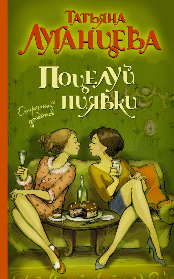 Поцелуй пиявки Луганцева Т.И.