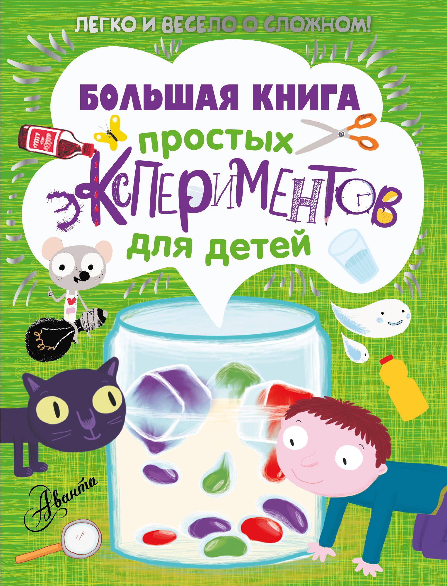 Большая книга простых экспериментов для детей ( .  )