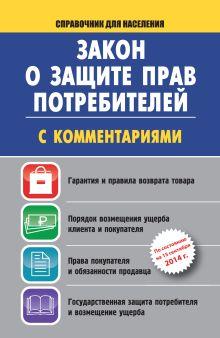 Закон о защите прав потребителей с комментариями на 15 сентября 2014 г.