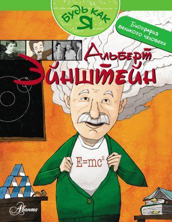 Альберт Эйнштейн .