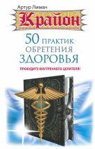 Лиман Артур - Крайон. 50 практик обретения здоровья. Пробудите внутреннего целителя!' обложка книги