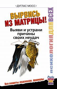 Мосс Дуглас - Вырвись из матрицы! Выяви и устрани причины своих неудач обложка книги