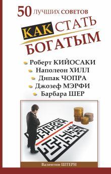 Кийосаки Р.Т. - 50 ЛУЧШИХ СОВЕТОВ. КАК СТАТЬ БОГАТЫМ обложка книги