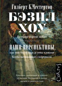 Бэзил-Хоу, Наши перспективы обложка книги