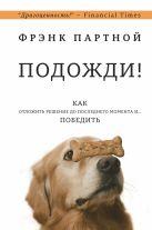 Партной Ф. - Подожди!' обложка книги