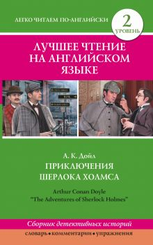 Дойл А.К. - Лучшее чтение на английском языке. Уровень 2. Приключения Шерлока Холмса обложка книги