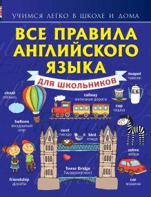 Матвеев С.А. - Все правила английского языка для школьников обложка книги