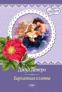 Деверо Д. - Бархатная клятва обложка книги