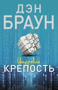 Браун Д. - Цифровая крепость обложка книги
