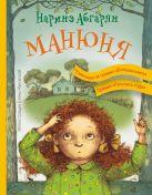 Абгарян Н. - Манюня' обложка книги