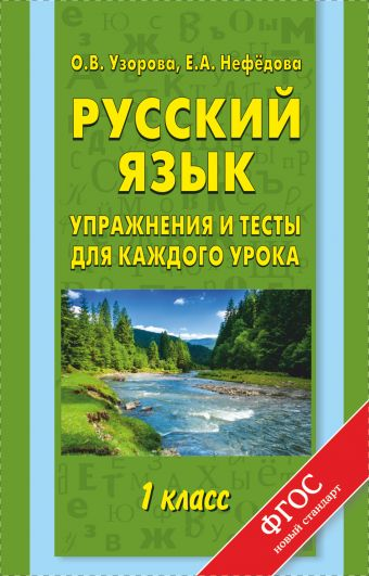 Русский язык. Упражнения и тесты для каждого урока. 1 класс Узорова О.В.