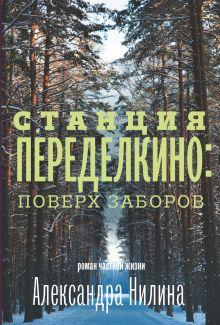 Станция Переделкино: поверх заборов обложка книги