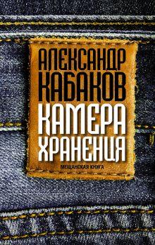 Кабаков А.А. - Камера хранения обложка книги
