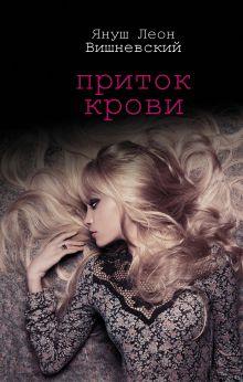 Вишневский Я.Л. - Приток крови обложка книги