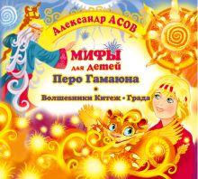 Мифы для детей (на CD диске) обложка книги