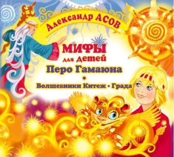 Мифы для детей (на CD диске) Асов А.И.