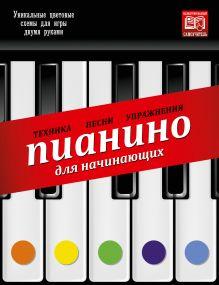 Тищенко Д. - Пианино для начинающих обложка книги